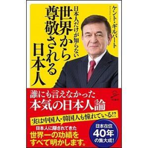 日本人だけが知らない世界から尊敬される日本人   /SBクリエイティブ/ケント・ギルバート (新書)...