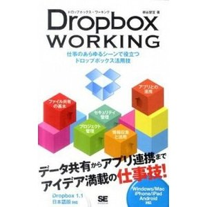 Dropbox WORKING 仕事のあらゆるシ-ンで役立つドロップボックス活用技  /翔泳社/柳谷...