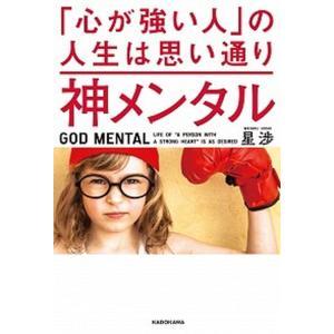 神メンタル「心が強い人」の人生は思い通り   /KADOKAWA/星渉 (単行本) 中古