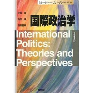 国際政治学   /有斐閣/中西寛 (単行本(ソフトカバー)) 中古