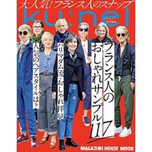 フランス人のおしゃれサンプル117   /マガジンハウス (ムック) 中古