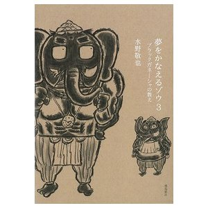 夢をかなえるゾウ  3 /飛鳥新社/水野敬也 (単行本) 中古