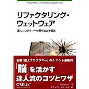 リファクタリング・ウェットウェア 達人プログラマ-の思考法と学習法  /オライリ-・ジャパン/アンド...