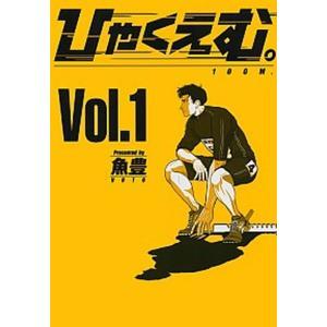 ひゃくえむ。  1 /講談社/魚豊 (コミック) 中古|vaboo