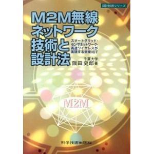 M2M無線ネットワ-ク技術と設計法 スマ-トグリッド・センサネットワ-ク・高速ワイヤレ  /科学情報...