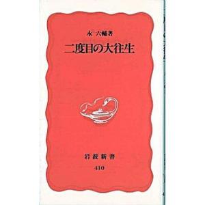二度目の大往生   /岩波書店/永六輔 (新書) 中古