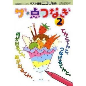 ザ・点つなぎ  2 /ニコリ/ニコリ(単行本) 中古 vaboo