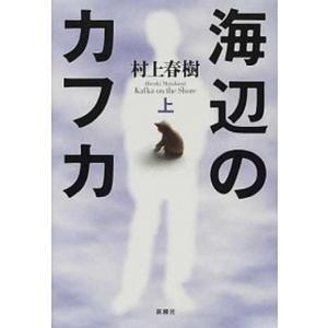 海辺のカフカ  上 /新潮社/村上春樹 (単行本) 中古