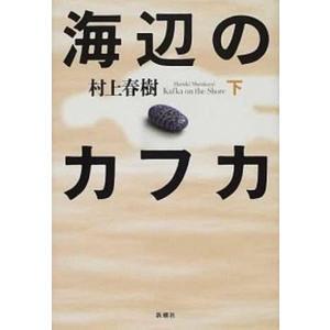 海辺のカフカ  下 /新潮社/村上春樹 (単行本) 中古