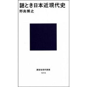 謎とき日本近現代史   /講談社/野島博之 (新書) 中古