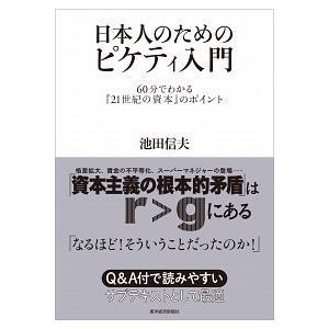 日本人のためのピケティ入門 60分でわかる『21世紀の資本』のポイント  /東洋経済新報社/池田信夫 (単行本) 中古|vaboo
