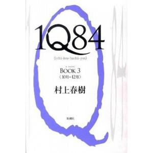 1Q84  BOOK3(10月-12月) /新潮社/村上春樹 (ハードカバー) 中古 vaboo