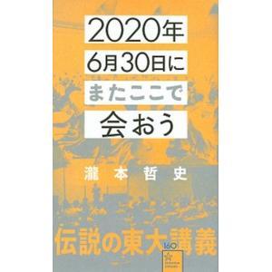 2020年6月30日にまたここで会おう 瀧本哲史伝説の東大講義  /講談社/瀧本哲史 (新書) 中古|vaboo