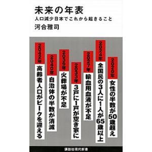 未来の年表 人口減少日本でこれから起きること  /講談社/河合雅司 (新書) 中古