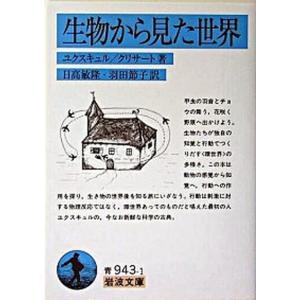 生物から見た世界   /岩波書店/ヤ-コプ・フォン・ユクスキュル (文庫) 中古の画像