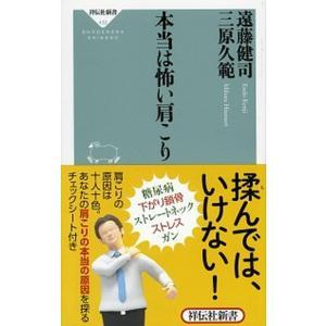 本当は怖い肩こり   /祥伝社/遠藤健司 (新書) 中古