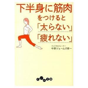 下半身に筋肉をつけると「太らない」「疲れない」   /大和書房/中野ジェ-ムズ・修一 (文庫) 中古|vaboo
