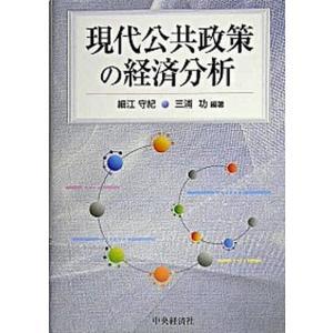 現代公共政策の経済分析   /中央経済社/細江守紀 (単行本) 中古