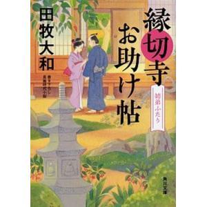 縁切寺お助け帖 姉弟ふたり   /KADOKAWA/田牧大和 (文庫) 中古の画像
