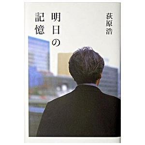明日の記憶   /光文社/荻原浩 (単行本) 中古