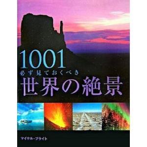 1001必ず見ておくべき世界の絶景   /昭文社/マイケル・ブライト (単行本) 中古
