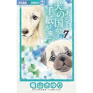 ある日犬の国から手紙が来て  7 /小学館/竜山さゆり (コミック) 中古 vaboo