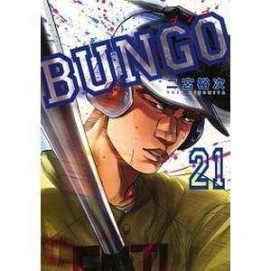 BUNGO-ブンゴ-  21 /集英社/二宮裕次 (コミック) 中古