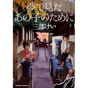夢で見たあの子のために  3 /KADOKAWA/三部けい (コミック) 中古