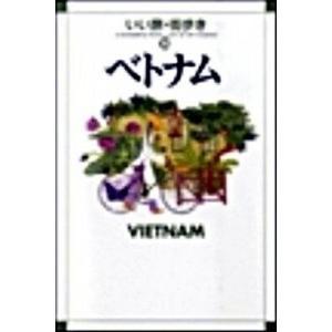 ベトナム   /成美堂出版/K&Bパブリッシャ-ズ (単行本) 中古