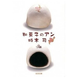 和菓子のアン   /光文社/坂木司 (文庫) 中古