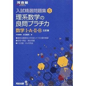理系数学の良問プラチカ  数学1・A・2・B 3訂版/河合出版/大石隆司 (単行本) 中古