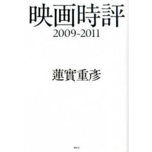 映画時評2009-2011   /講談社/蓮実重彦 (単行本(ソフトカバー)) 中古