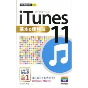 iTunes 11基本&便利技 Windows/Mac対応  /技術評論社/リンクアップ(単行本(ソ...