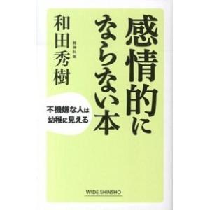 感情的にならない本 不機嫌な人は幼稚に見える  /新講社/和田秀樹(心理・教育評論家) (単行本) 中古|vaboo