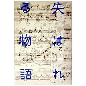 失はれる物語   /角川書店/乙一 (単行本) 中古