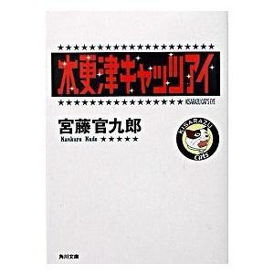 木更津キャッツアイ   /角川書店/宮藤官九郎 (文庫) 中古