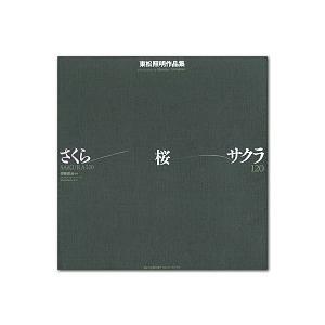 さくら・桜・サクラ120 東松照明作品集  /ブレ-ンセンタ-/東松照明 (大型本) 中古