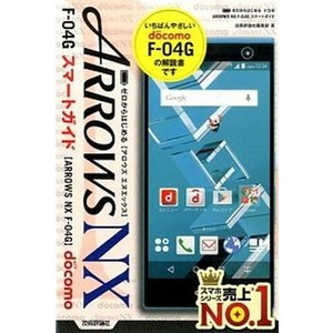 ARROWS NX F-04Gスマ-トガイドNTT docomo ゼロからはじめる  /技術評論社/...