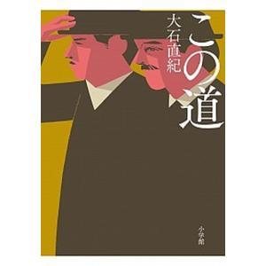 この道 映画「この道」主題歌CD付き(歌:EXILE AT  /小学館/大石直紀 (単行本) 中古
