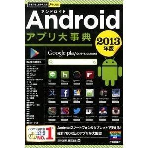 Androidアプリ大事典  2013年版 /技術評論社/鈴木友博 (単行本(ソフトカバー)) 中古