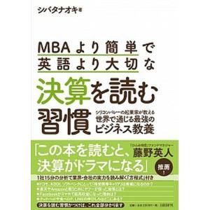 MBAより簡単で英語より大切な決算を読む習慣 シリコンバレーの起業家が教える世界で通じる最強のビ  ...