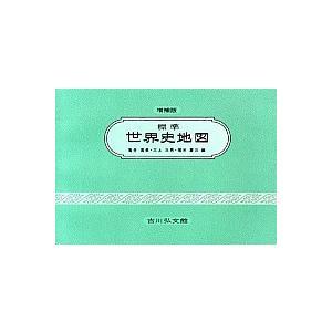 標準世界史地図   増補第46版/吉川弘文館/亀井高孝 (単行本) 中古