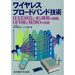 ワイヤレスブロ-ドバンド技術 IEEE 802と4G携帯の展開/OFDMとMIM  /東京電機大学出...