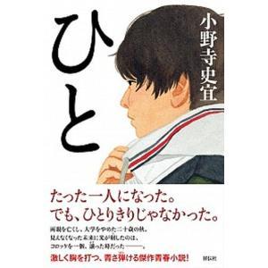 ひと   /祥伝社/小野寺史宜 (単行本) 中古