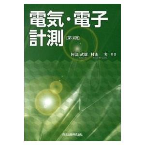 電気・電子計測   第3版/森北出版/阿部武雄 (単行本(ソフトカバー)) 中古