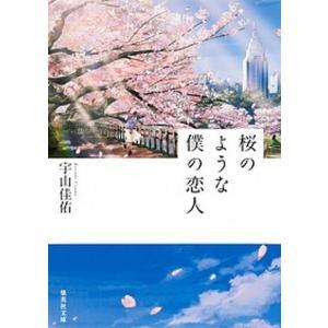 桜のような僕の恋人   /集英社/宇山佳佑 (文庫) 中古|vaboo