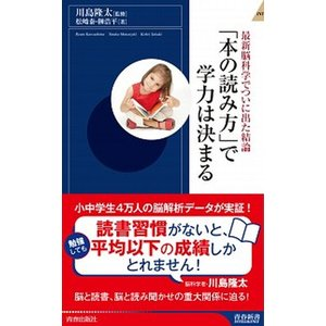 「本の読み方」で学力は決まる 最新脳科学でついに出た結論  /青春出版社/川島隆太 (新書) 中古|vaboo