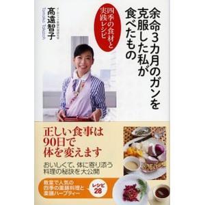 余命3カ月のガンを克服した私が食べたもの 四季の食材と実践レシピ  /祥伝社/高遠智子 (単行本(ソフトカバー)) 中古|vaboo