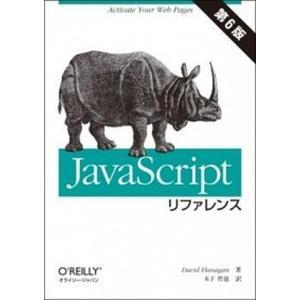 JavaScriptリファレンス   第6版/オライリ-・ジャパン/デ-ヴィド・フラナガン (単行本(ソフトカバー)) 中古|vaboo