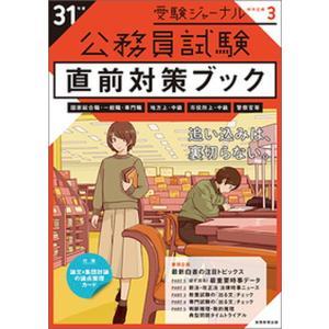 公務員試験直前対策ブック  31年度 /実務教育出版 (単行本) 中古